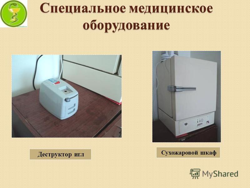 Специальное медицинское оборудование Деструктор игл Сухожаровой шкаф