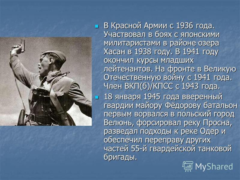 В Красной Армии с 1936 года. Участвовал в боях с японскими милитаристами в районе озера Хасан в 1938 году. В 1941 году окончил курсы младших лейтенантов. На фронте в Великую Отечественную войну с 1941 года. Член ВКП(б)/КПСС с 1943 года. В Красной Арм