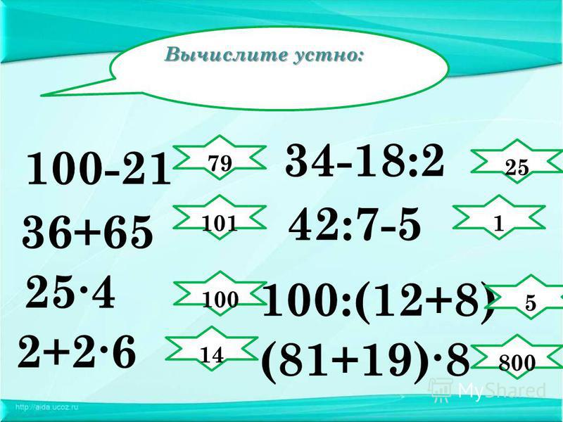 Вычислите устно: 34-18:2 (81+19)8 254 42:7-5 100:(12+8) 2+26 100-21 36+65 79 101 14 100 25 1 5 800