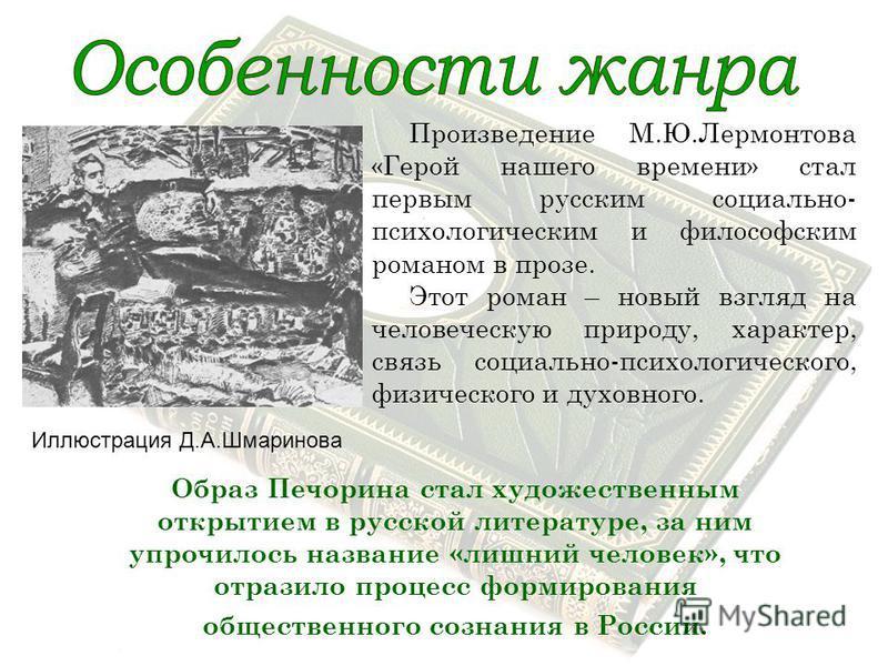 Произведение М.Ю.Лермонтова «Герой нашего времени» стал первым русским социально- психологическим и философским романом в прозе. Этот роман – новый взгляд на человеческую природу, характер, связь социально-психологического, физического и духовного. О