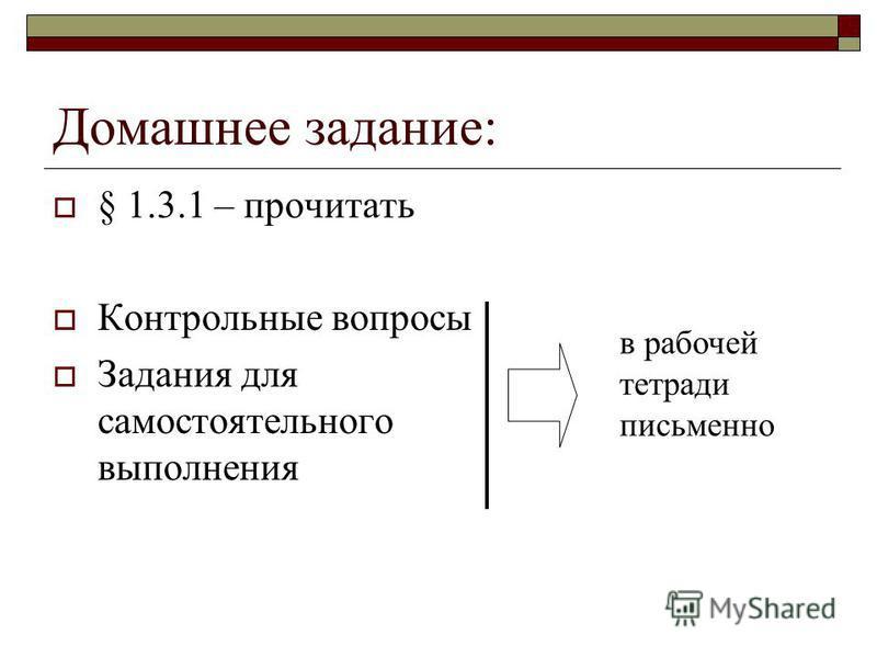 Домашнее задание: § 1.3.1 – прочитать Контрольные вопросы Задания для самостоятельного выполнения в рабочей тетради письменно