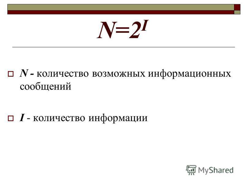 N=2 I N - количество возможных информационных сообщений I - количество информации