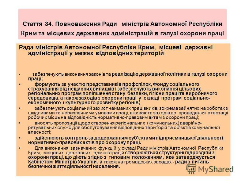 Стаття 34. Повноваження Ради міністрів Автономної Республіки Крим та місцевих державних адміністрацій в галузі охорони праці Рада міністрів Автономної Республіки Крим, місцеві державні адміністрації у межах відповідних територій: забезпечують виконан