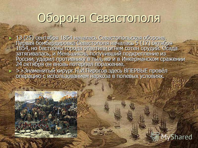 Оборона Севастополя 13 (25) сентября 1854 началась Севастопольская оборона. Первая бомбардировка Севастополя началась 5 (17) октября 1854, но бастионы города ответили огнем сотен орудий. Осада затягивалась, и Меньшиков, получивший подкрепление из Рос