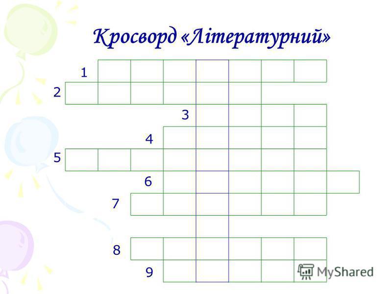 Кросворд «Літературний» 1 3 4 6 7 8 9 2 5