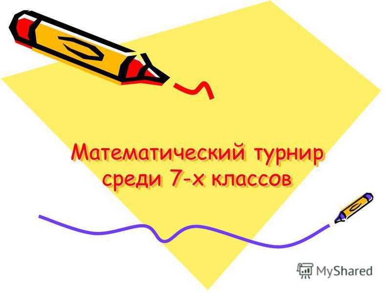 Математический турнир среди 7-х классов