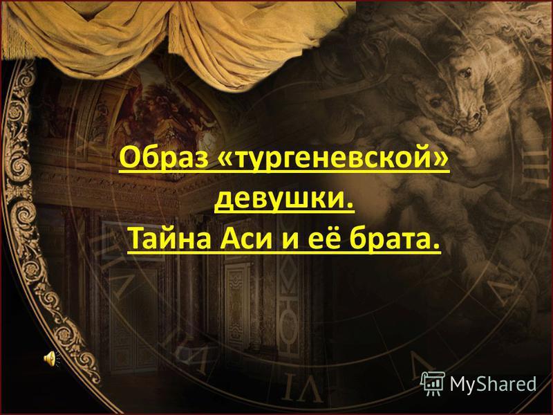 Образ «тургеневской» девушки. Тайна Аси и её брата.
