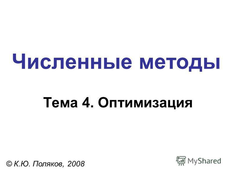Численные методы Тема 4. Оптимизация © К.Ю. Поляков, 2008