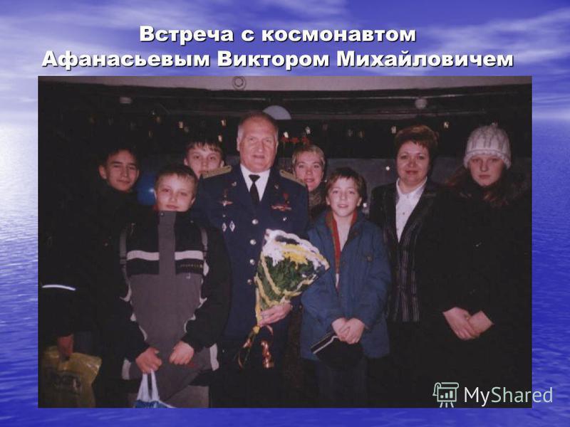 Встреча с космонавтом Афанасьевым Виктором Михайловичем
