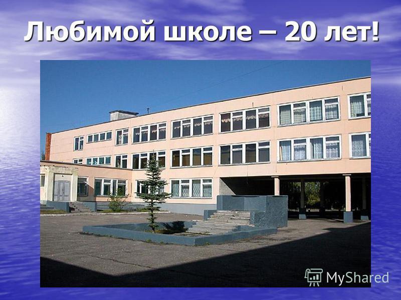 Любимой школе – 20 лет!
