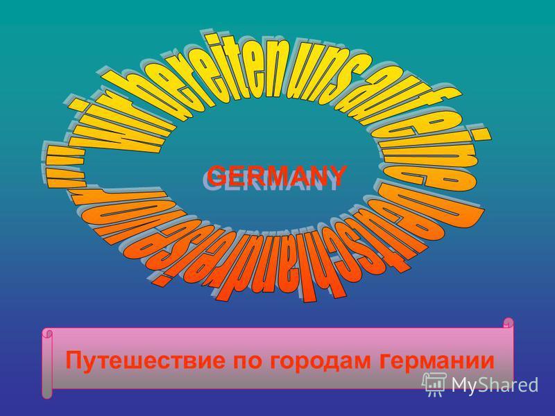 Путешествие по городам г ермании GERMANY