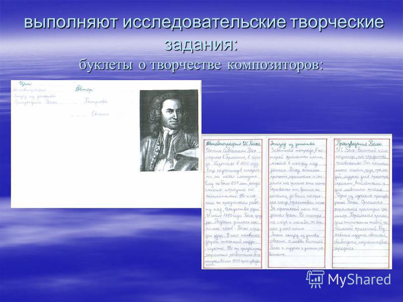 выполняют исследовательские творческие задания: буклеты о творчестве композиторов: выполняют исследовательские творческие задания: буклеты о творчестве композиторов: