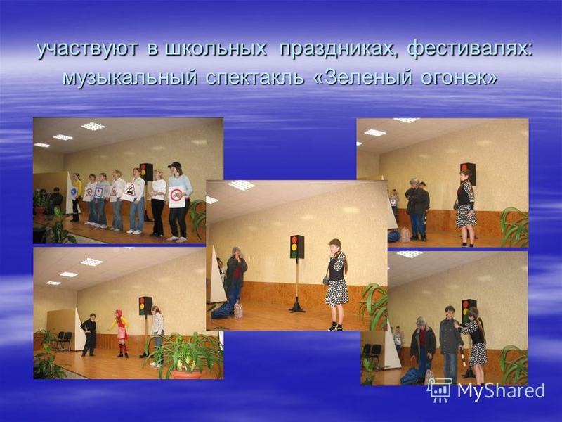 участвуют в школьных праздниках, фестивалях: музыкальный спектакль «Зеленый огонек» участвуют в школьных праздниках, фестивалях: музыкальный спектакль «Зеленый огонек»