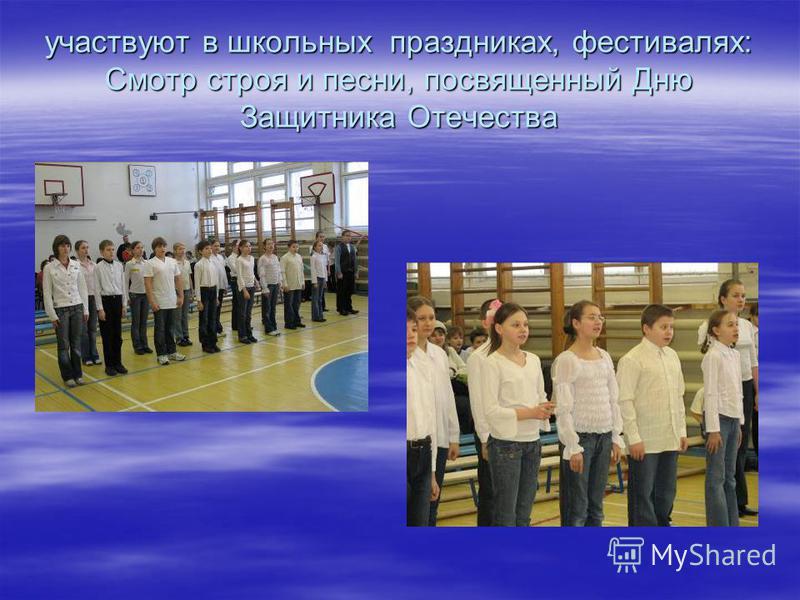 участвуют в школьных праздниках, фестивалях: Смотр строя и песни, посвященный Дню Защитника Отечества