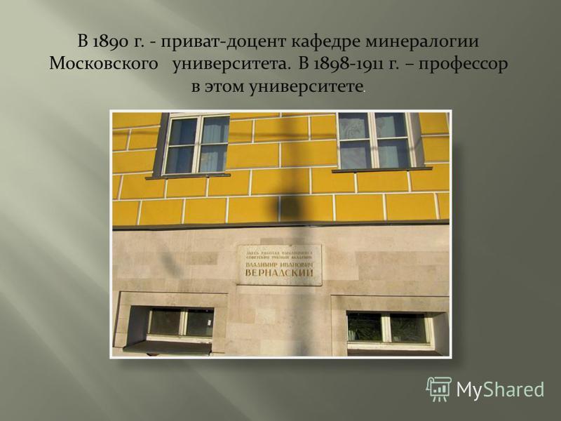 В 1890 г. - приват-доцент кафедре минералогии Московского университета. В 1898-1911 г. – профессор в этом университете.
