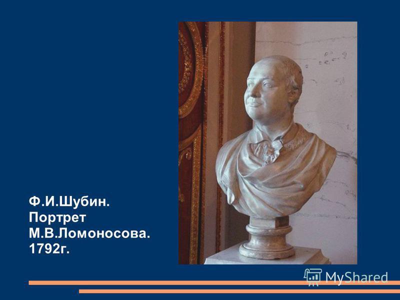 Ф.И.Шубин. Портрет М.В.Ломоносова. 1792 г.