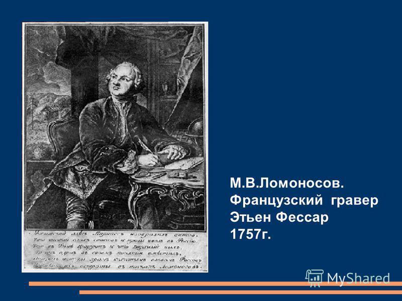 М.В.Ломоносов. Французский гравер Этьен Фессар 1757 г.
