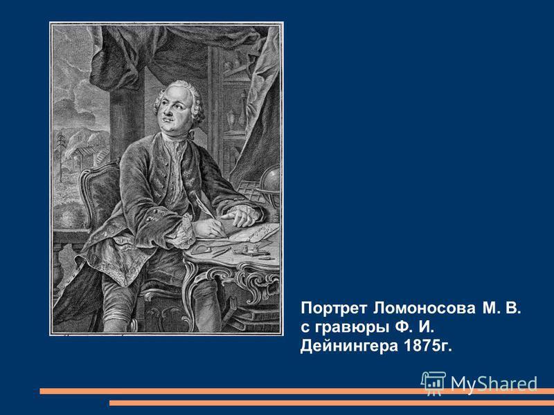 Портрет Ломоносова М. В. c гравюры Ф. И. Дейнингера 1875 г.