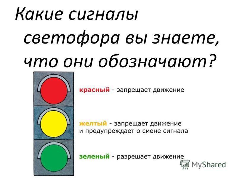 Какие сигналы светофора вы знаете, что они обозначают?