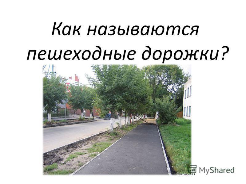 Как называются пешеходные дорожки?