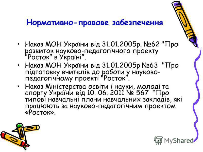 Нормативно-правове забезпечення Наказ МОН України від 31.01.2005р. 62