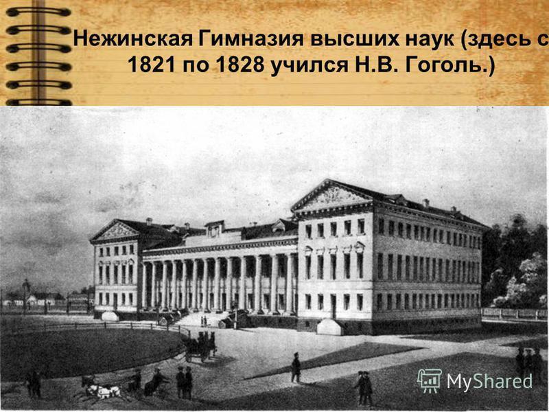Нежинская Гимназия высших наук (здесь с 1821 по 1828 учился Н.В. Гоголь.)
