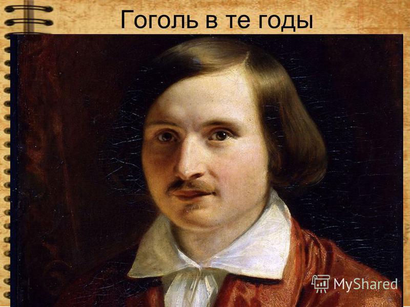 Гоголь в те годы