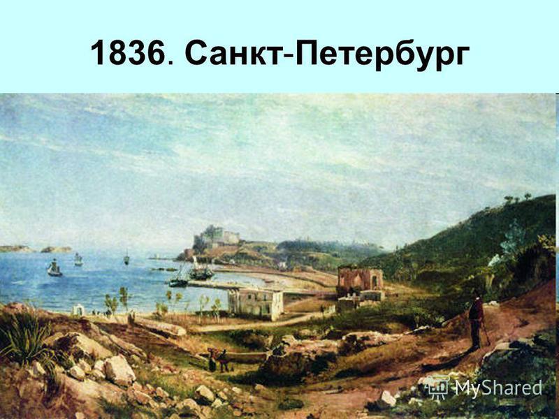 1836. Санкт-Петербург