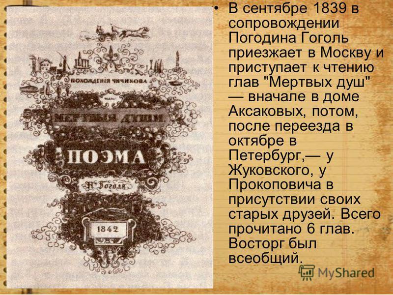 В сентябре 1839 в сопровождении Погодина Гоголь приезжает в Москву и приступает к чтению глав