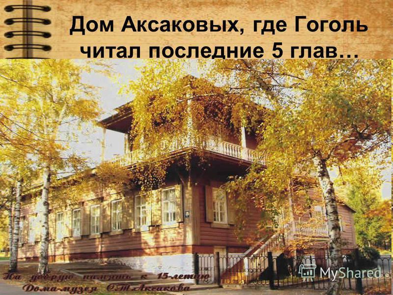 Дом Аксаковых, где Гоголь читал последние 5 глав…