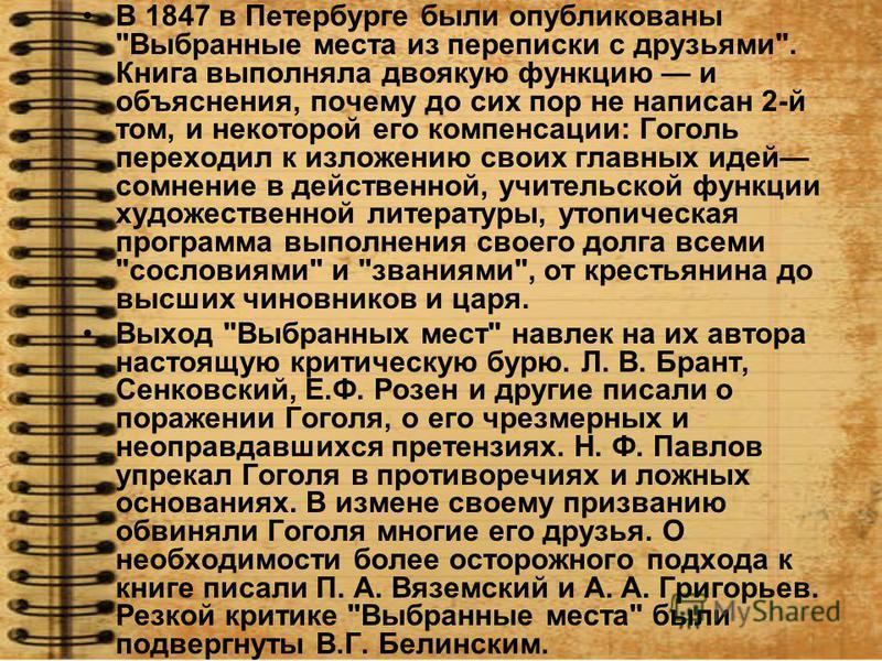 В 1847 в Петербурге были опубликованы