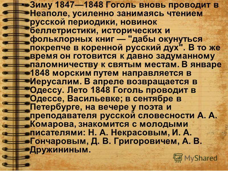 Зиму 18471848 Гоголь вновь проводит в Неаполе, усиленно занимаясь чтением русской периодики, новинок беллетристики, исторических и фольклорных книг