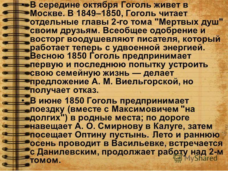 В середине октября Гоголь живет в Москве. В 1849–1850, Гоголь читает отдельные главы 2-го тома