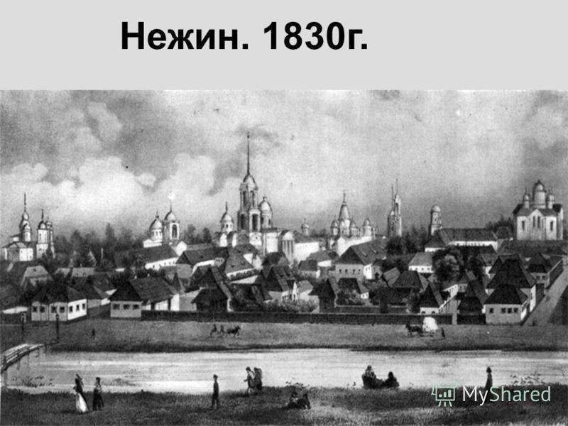 Нежин. 1830 г.