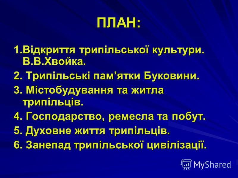 Тема: ТРИПІЛЬСЬКІ пам'ятки Буковини