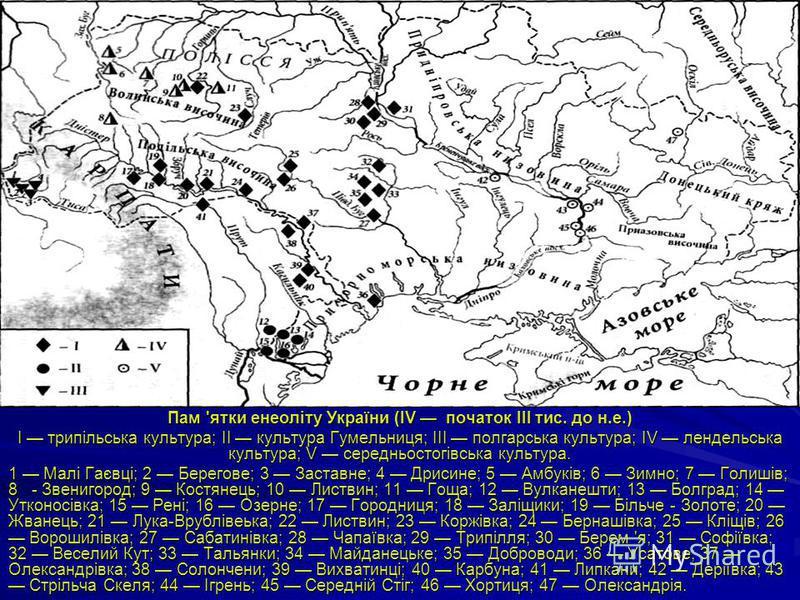 Трипільська культура – археологічна культура епохи енеоліту, датується ІV – ІІІ тисячоліттям до н.е., названа за місцем першої археологічної знахідки в с. Трипілля Київської області