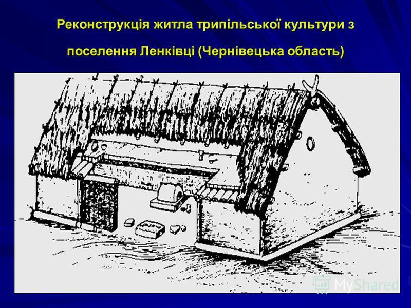 Періодизація трипільської культури Ранній (А) – 4000 – 3600 рр. до н.е. Середній (Б) – 3600 – 3150 рр. до н.е. Пізній (В) – 3150 – 2350 рр. до н.е.
