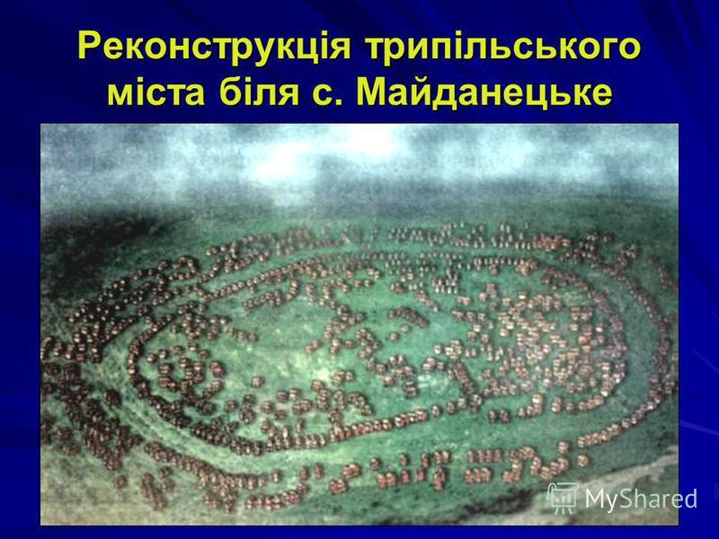 Реконструкція житла трипільської культури з поселення Ленківці (Чернівецька область)