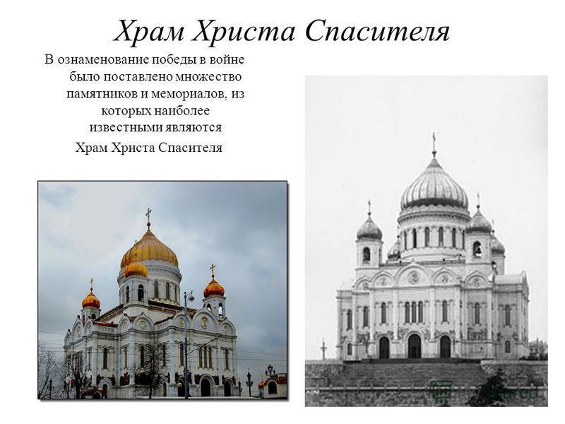 Храм Христа Спасителя В ознаменование победы в войне было поставлено множество памятников и мемориалов, из которых наиболее известными являются Храм Христа Спасителя