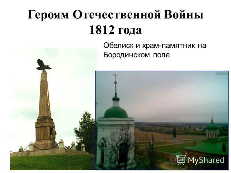Героям Отечественной Войны 1812 года Обелиск и храм-памятник на Бородинском поле