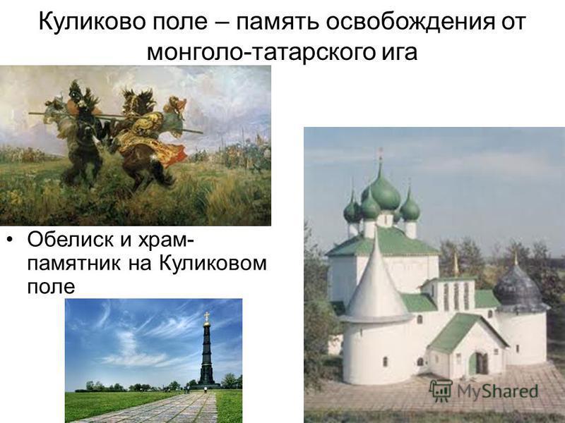 Куликово поле – память освобождения от монголо-татарского ига Обелиск и храм- памятник на Куликовом поле