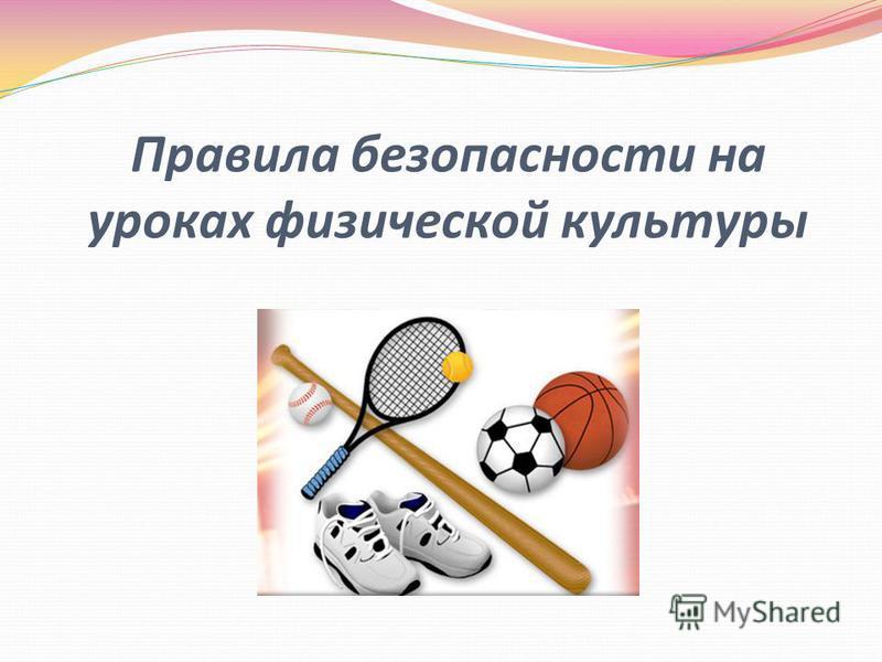 Правила безопасности на уроках физической культуры