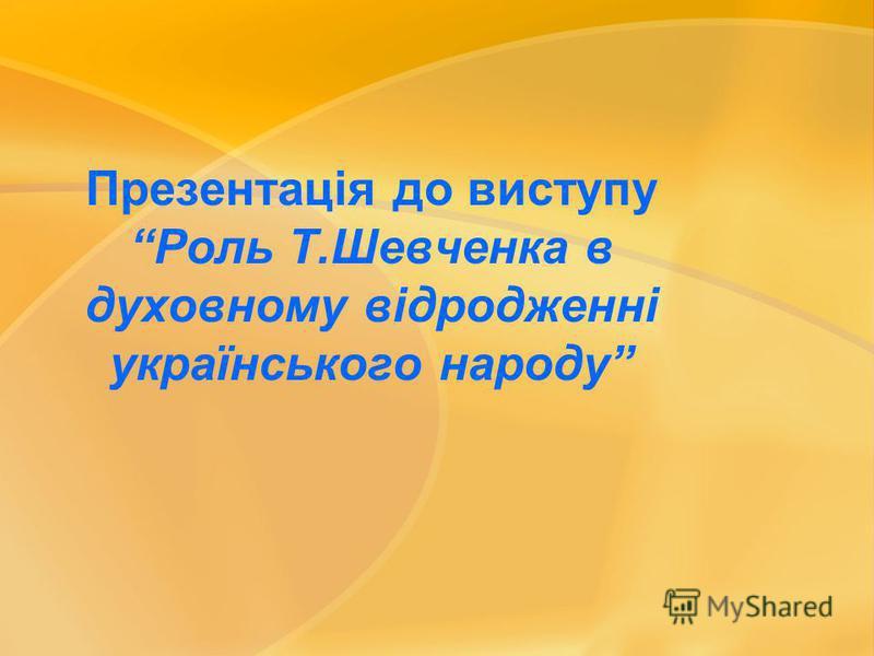 Презентація до виступу Роль Т.Шевченка в духовному відродженні українського народу