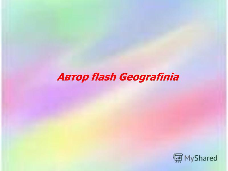 Автор flash Geografinia