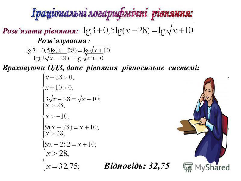 . 1 2 -0 Подумай! Вірно! Подумай ! x y=lgx y=1-x y 0 1 1 В одній і тій же системі координат будуємо графіки функцій у =lgx і y=1-x. Знаходимо абсцису точки перетину графіків функцій. Відповідь: х=?