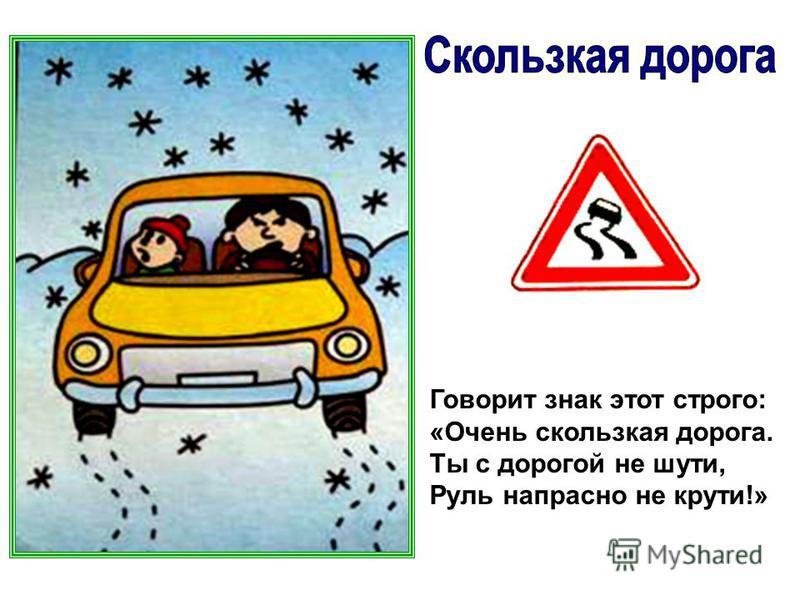 Коль водитель вышел весь, Ставит он машину здесь, Чтоб, не нужная ему, Не мешала никому.