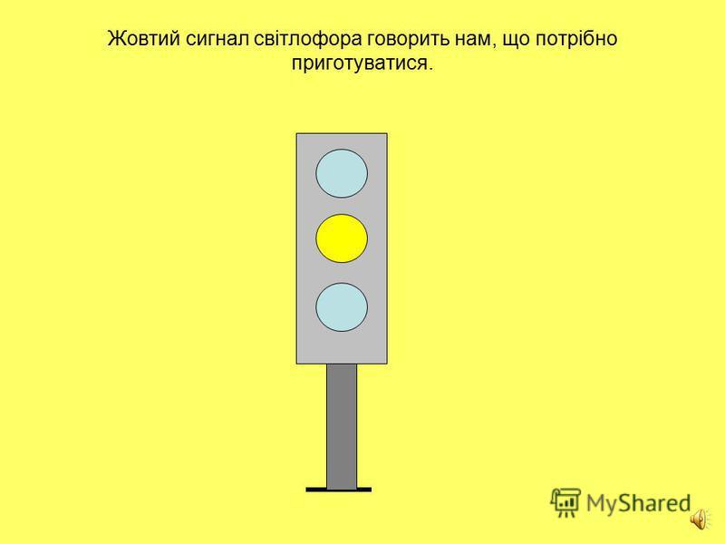 Що потрібно робити, коли горить червоний сигнал світлофора?