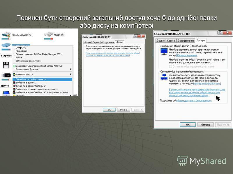 Повинен бути створений загальний доступ хоча б до однійєї папки або диску на компютері