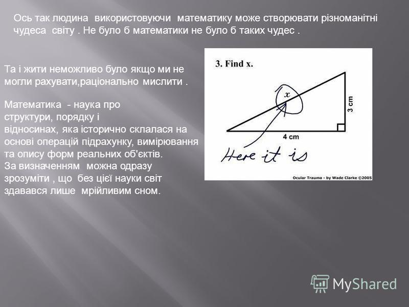 Ось так людина використовуючи математику може створювати різноманітні чудеса світу. Не було б математики не було б таких чудес. Та і жити неможливо було якщо ми не могли рахувати,раціонально мислити. Математика - наука про структури, порядку і віднос