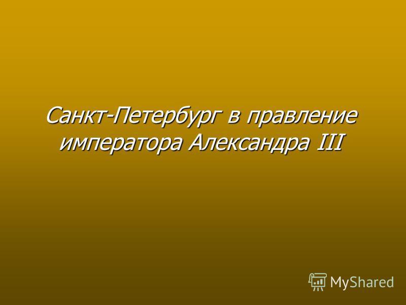 Санкт-Петербург в правление императора Александра III